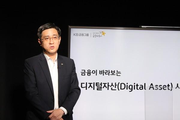 조진석 KB국민은행 IT기술센터장. 출처=코인데스크코리아
