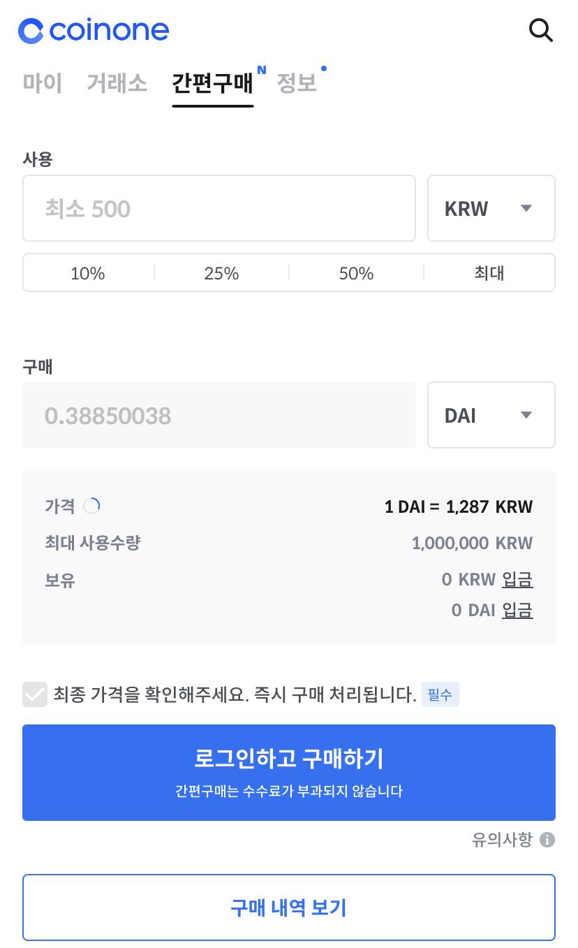 14일 국내 암호화폐 거래소 코인원의 스테이블 코인 판매 화면. USDT 코인에 13% 가량의 김치 프리미엄을 적용해 개당 1261원에 판매하고 있다. 출처=코인원