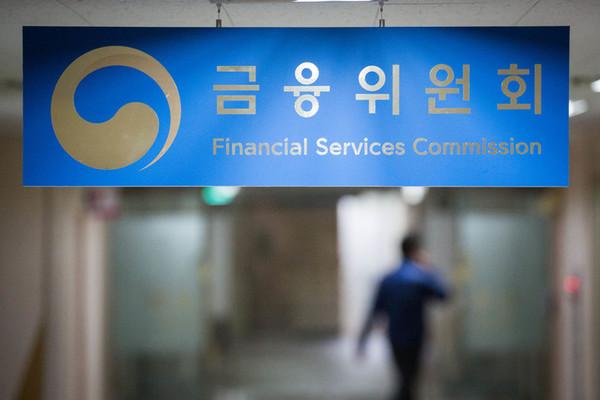 금융위원회. 출처=한겨레